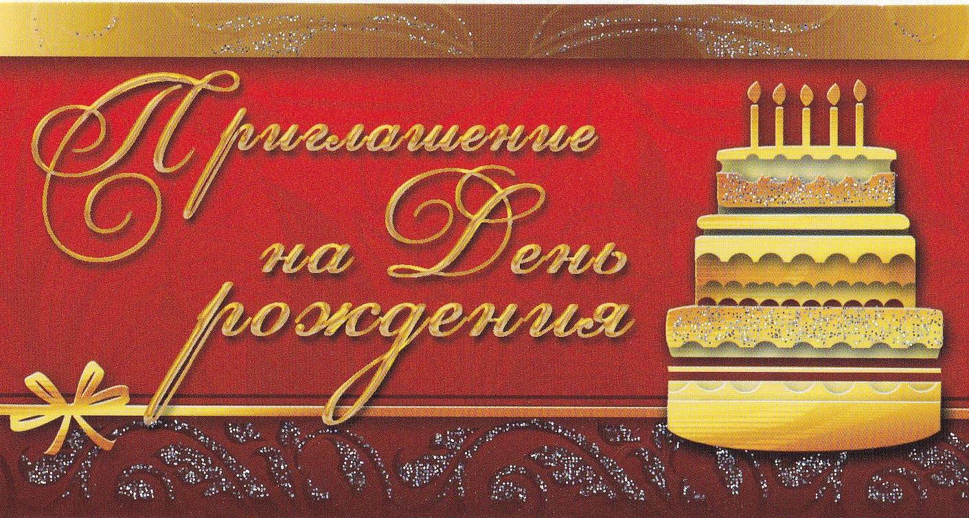 пригласительные открытки на юбилей дня рождения корректировка изделия вашей