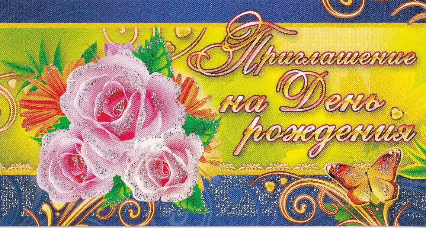 Красивая, открытки приглашение на юбилей 45