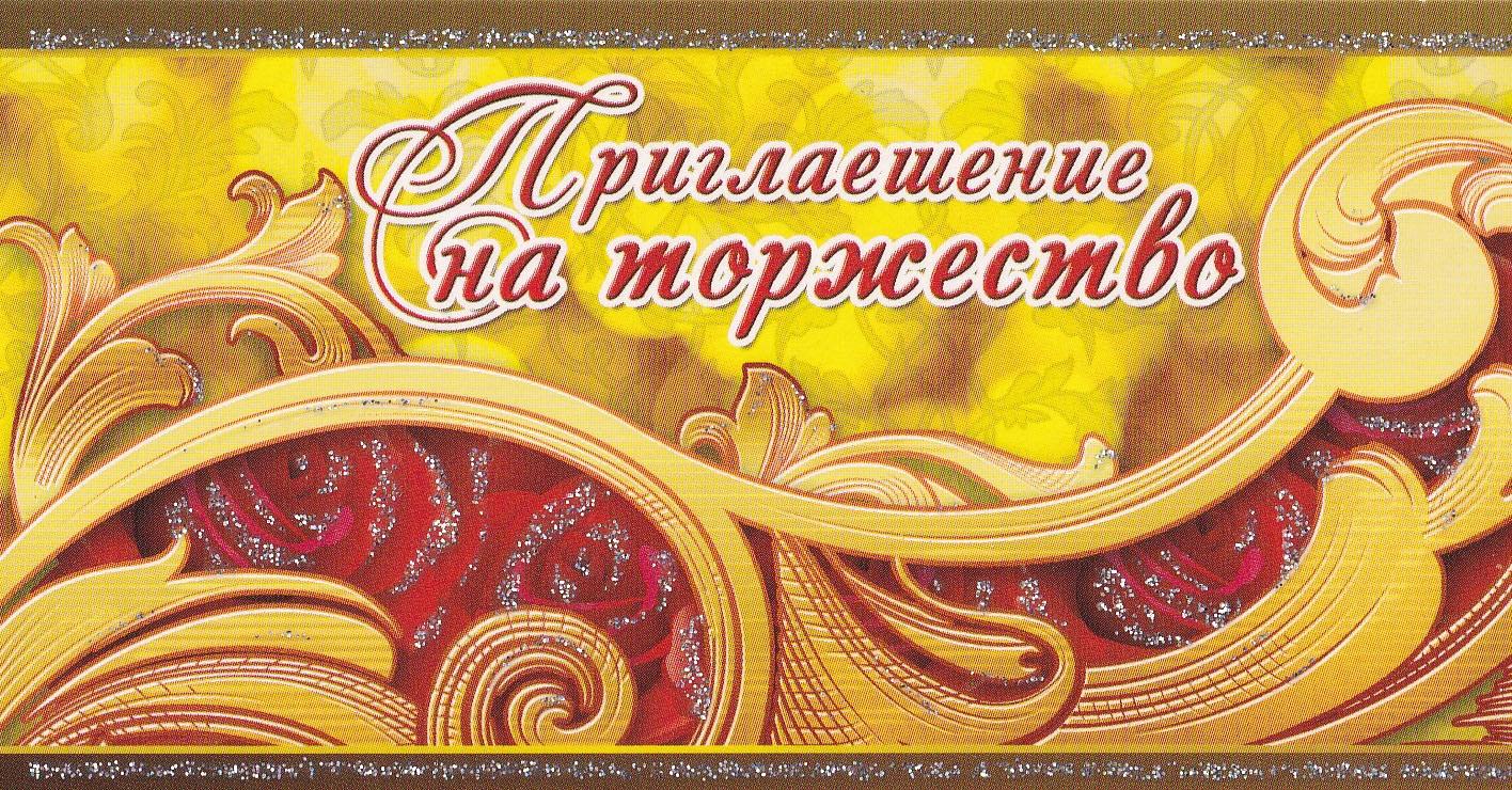 Тов, пригласительные открытки на торжества