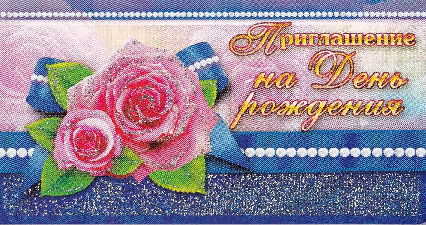 Узоры, открытка о приглашение