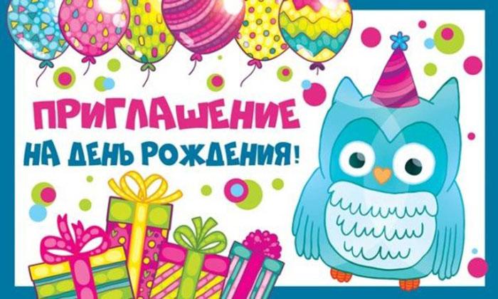 Днем рождения, открытка пригласительные на день рождения