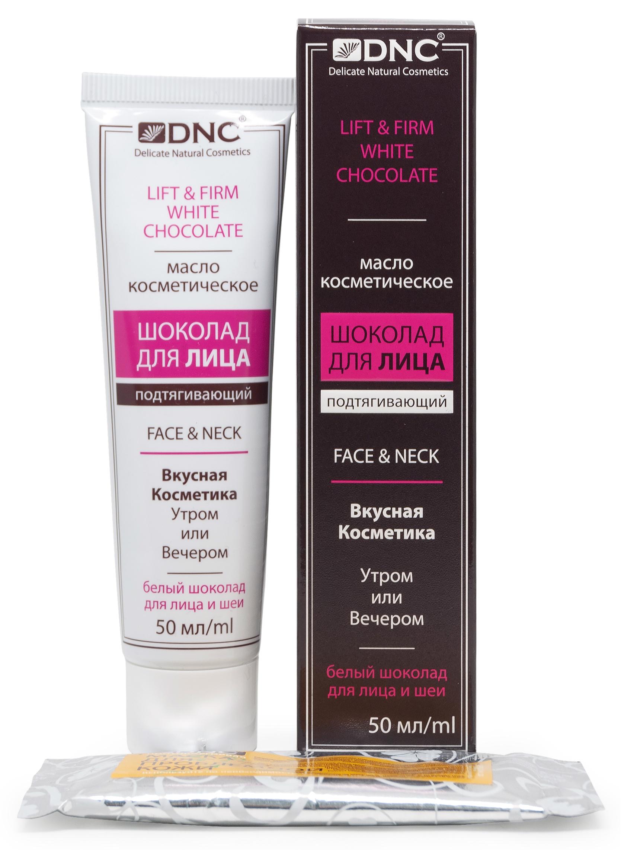 Набор: DNC Шоколад для лица туба 50 мл + Подарок Маска для лица 15 мл маска пленка для придания упругости коже лица health