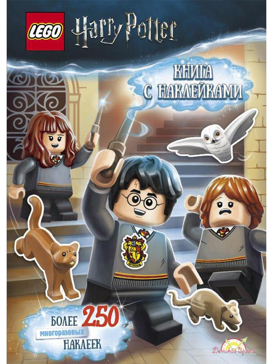 Ameet Studio SSP-6401 Книга с наклейками LEGO HARRY POTTER - КНИГА С НАКЛЕЙКАМИ дмитриева в удивительные животные 250 многоразовых наклеек