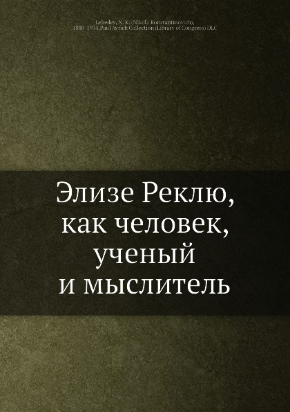 Н. К. Лебедев Элизе Реклю. Как человек, ученый и мыслитель
