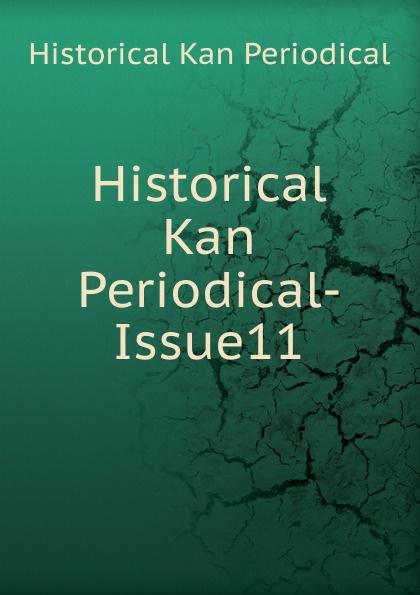 Historical Kan Periodical Historical Kan Periodical-Issue11 вытяжка со стеклом maunfeld berta 90 нержавейка прозрачное стекло
