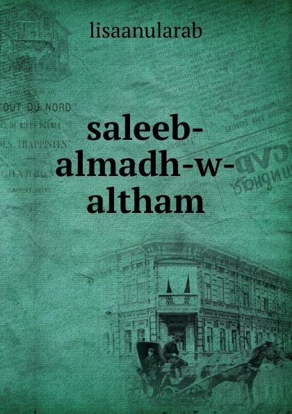 saleeb-almadh-w-altham