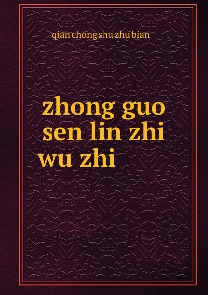 美国中学科学拓展课程·技术的历程:科学革命时期 zhong guo sen lin zhi wu zhi .......