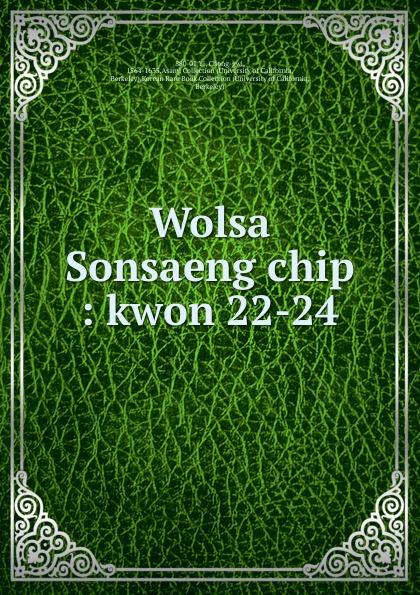 цена на Chong-gwi Yi Wolsa Sonsaeng chip
