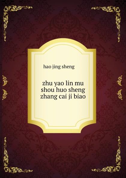 Hao Jing Sheng zhu yao lin mu shou huo sheng zhang cai ji biao ........... 李嘉诚全传(最新版)