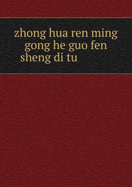 亚光舆地学社主编 zhong hua ren ming gong he guo fen sheng di tu ........... 韦新育等编 zhong guo biao zhun hua shi shou ce