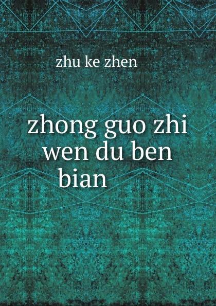 zhu ke zhen 竺可桢主编 zhong guo zhi wen du ben bian ....... 韦新育等编 zhong guo biao zhun hua shi shou ce