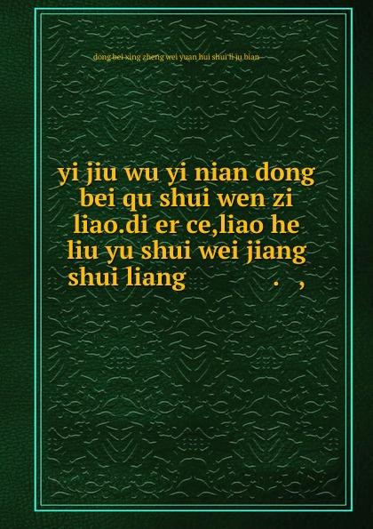 yi jiu wu yi nian dong bei qu shui wen zi liao.di er ce,liao he liu yu shui wei jiang shui liang ................,.........