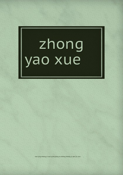 nan jing zhong yi xue yuan zhong yao xue ... hu guang ci shi yong zhong yi yao li xue