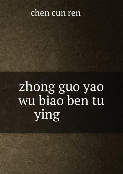 Chen Cun Ren zhong guo yao wu biao ben tu ying ........ 韦新育等编 zhong guo biao zhun hua shi shou ce