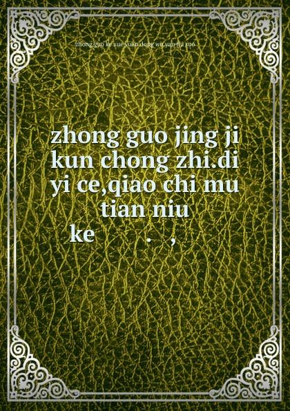 zhong guo jing ji kun chong zhi.di yi ce,qiao chi mu tian niu ke ...........,... ... цена 2017