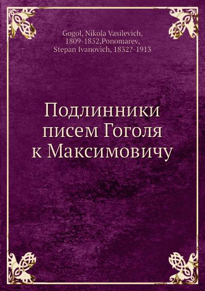 С. Пономарева Подлинники писем Гоголя к Максимовичу