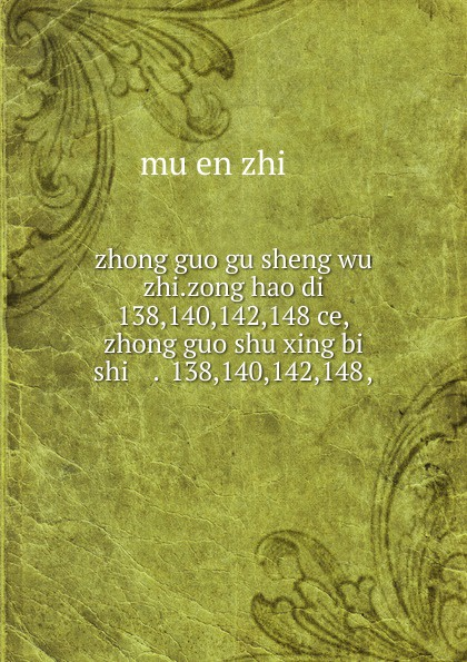 mu en zhi zhong guo gu sheng wu zhi.zong hao di 138,140,142,148 ce,zhong guo shu xing bi shi ..........138,140,142,148.,...... 韦新育等编 zhong guo biao zhun hua shi shou ce