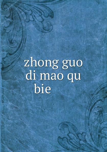 美国中学科学拓展课程·技术的历程:科学革命时期 中国科学院自然区划工作委员会主编 zhong guo di mao qu bie ......