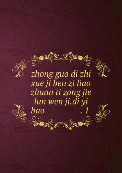 中国地质学编辑委员会著 zhong guo di zhi xue ji ben zi liao zhuan ti zong jie lun wen ji.di yi hao ..................1. 华南大地构造演化概论及野外勘查(英文版)