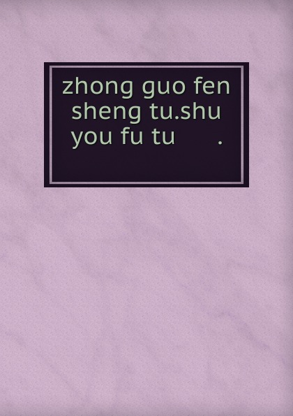 中华教育文化基金董事会编译委员会编辑 zhong guo fen sheng tu.shu you fu tu .......... 佛教与中外交流