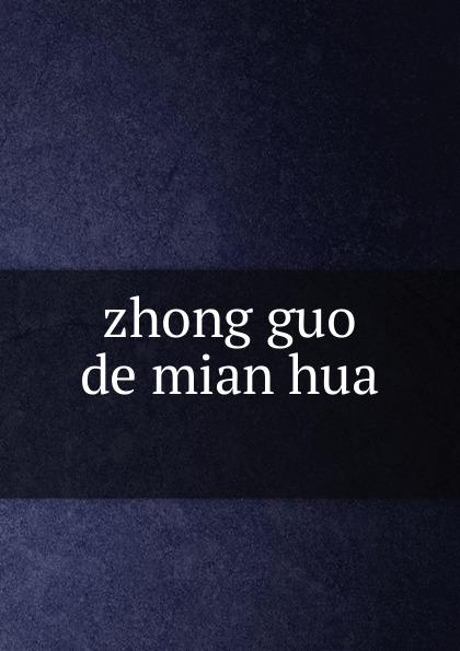 冯泽芳编著 zhong guo de mian hua ..... 韦新育等编 zhong guo biao zhun hua shi shou ce