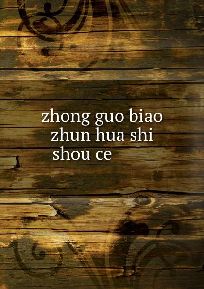 韦新育等编 zhong guo biao zhun hua shi shou ce ........ 韦新育等编 zhong guo biao zhun hua shi shou ce