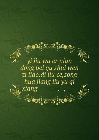 yi jiu wu er nian dong bei qu shui wen zi liao.di liu ce,song hua jiang liu yu qi xiang ................,....... 文化北京:北京文化中心建设课题研究丛书