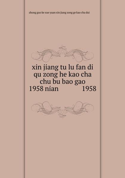 xin jiang tu lu fan di qu zong he kao cha chu bu bao gao 1958 nian ...............1958. 李嘉诚全传(最新版)