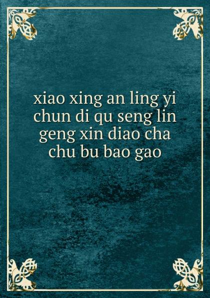 xiao xing an ling yi chun di qu seng lin geng xin diao cha chu bu bao gao .................. бампер bao chun 730
