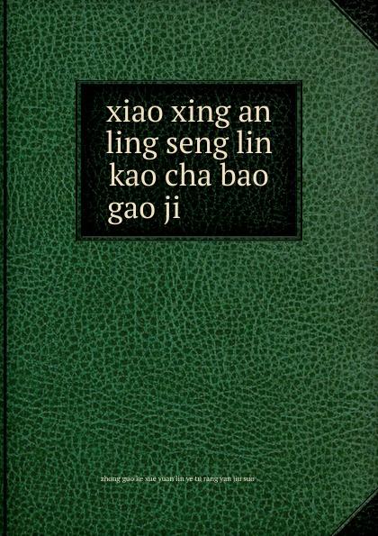 xiao xing an ling seng lin kao cha bao gao ji ........... 晚安小海盗