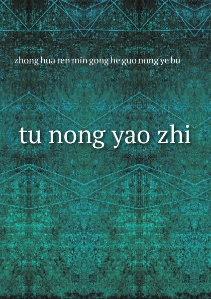 tu nong yao zhi .... 李嘉诚全传(最新版)