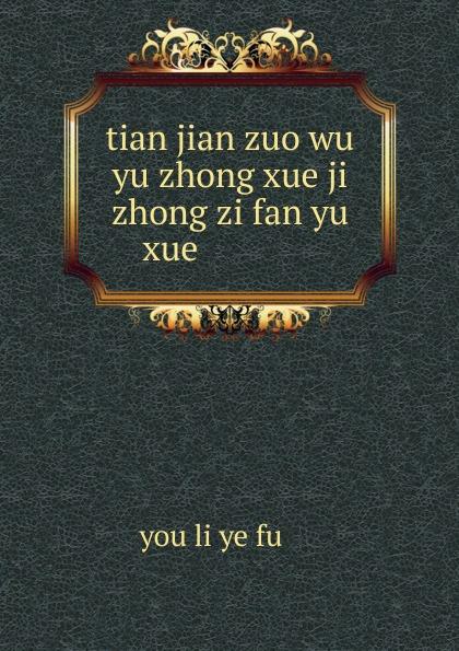 tian jian zuo wu yu zhong xue ji zhong zi fan yu xue ............. 完善社会主义市场经济体制(政治经济学研究 2015卷 总第16卷)