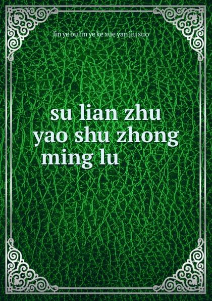 su lian zhu yao shu zhong ming lu ........