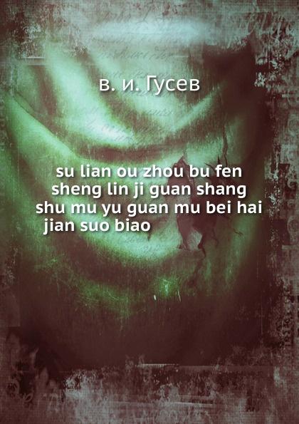 в.и. Гусев su lian ou zhou bu fen sheng lin ji guan shang shu mu yu guan mu bei hai jian suo biao ..................... qing hai yao cai