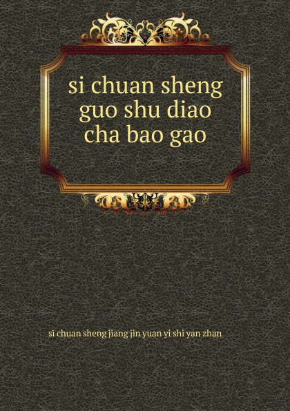 si chuan sheng guo shu diao cha bao gao ......... цена