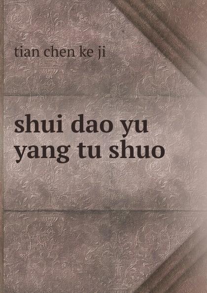"""Tian Chen Ke Ji shui dao yu yang tu shuo ...... """"婴语""""说不"""