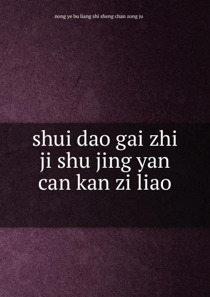 shui dao gai zhi ji shu jing yan can kan zi liao ............ 完善社会主义市场经济体制(政治经济学研究 2015卷 总第16卷)