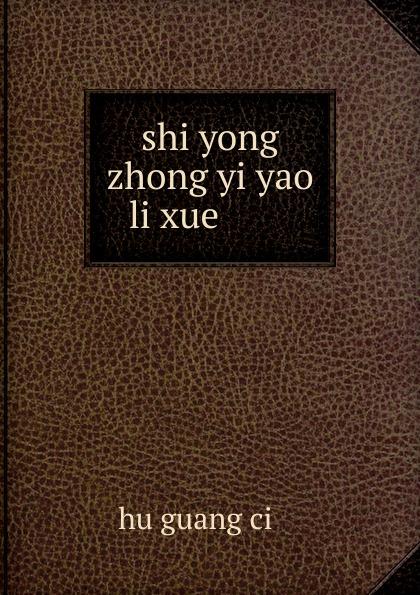 hu guang ci shi yong zhong yi yao li xue ....... 智能管理系统工程实用技术(附光盘)