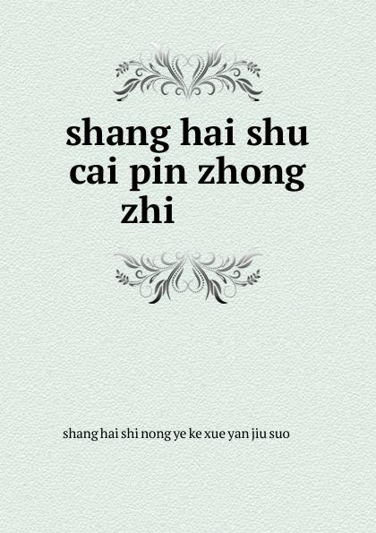 shang hai shu cai pin zhong zhi ....... 晚安小海盗