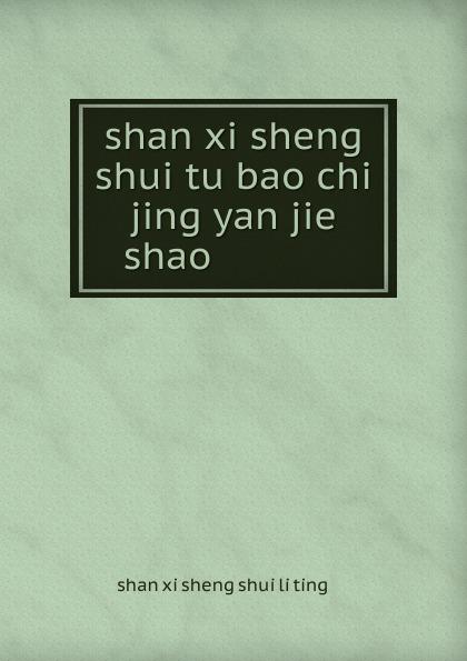 shan xi sheng shui tu bao chi jing yan jie shao ........... цена