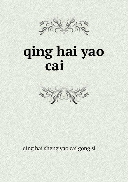 qing hai yao cai .... 晚安小海盗