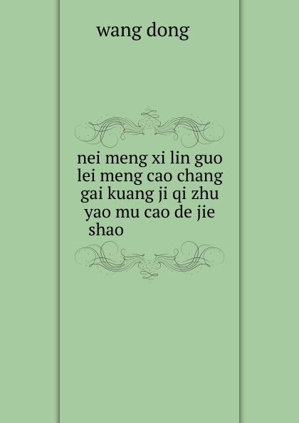 Wang Dong nei meng xi lin guo lei meng cao chang gai kuang ji qi zhu yao mu cao de jie shao .................... 蒙纸简笔画6