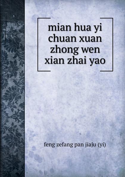 mian hua yi chuan xuan zhong wen xian zhai yao hu guang ci shi yong zhong yi yao li xue