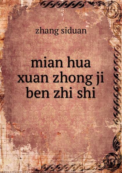 zhang siduan mian hua xuan zhong ji ben zhi shi 韦新育等编 zhong guo biao zhun hua shi shou ce