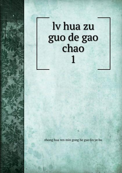 купить lv hua zu guo de gao chao по цене 894 рублей