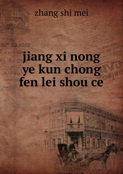 zhang shi mei jiang xi nong ye kun chong fen lei shou ce janome legend le 15