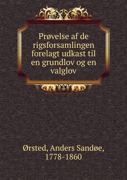 Anders Sandoe orsted Pr.velse af de rigsforsamlingen forelagt udkast til en grundlov og en valglov цены