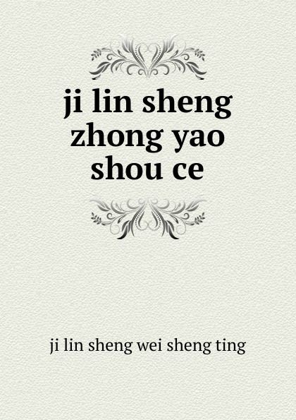ji lin sheng zhong yao shou ce все цены