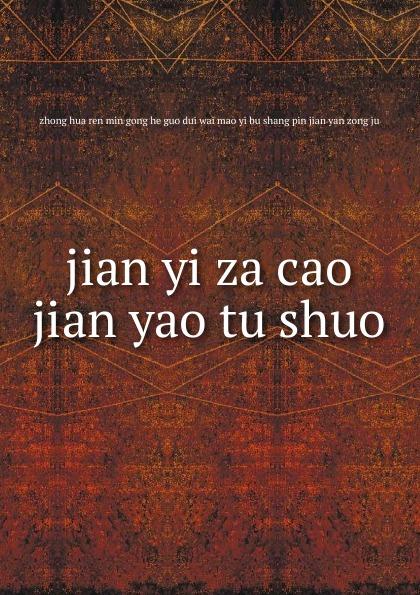 цена на jian yi za cao jian yao tu shuo