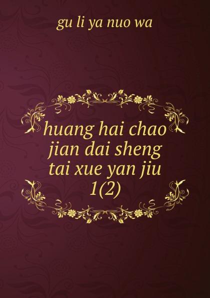 купить huang hai chao jian dai sheng tai xue yan jiu по цене 686 рублей